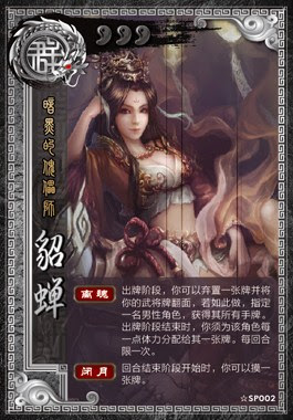 Diao Chan SP2