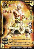 God Huang Zhong