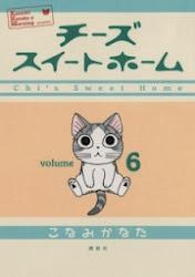 Chi's Sweet Home OVA