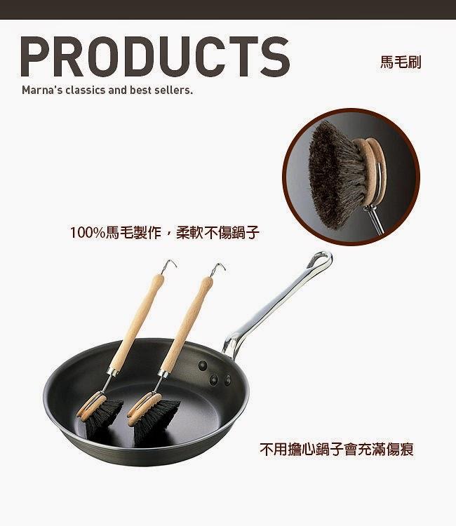 《日本原裝進口》Marna 馬毛刷/植物纖維刷