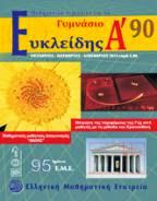 Ευκλείδης A - τεύχος 90