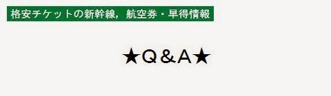 格安チケットの新幹線,航空券・早得情報_Q&A・タイトルの画像