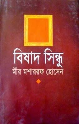 Bishad Sindhu by Mir Mosharraf Hossain