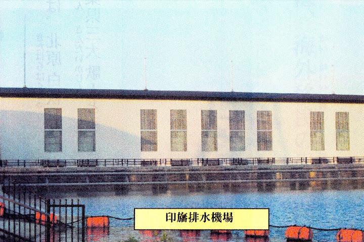印旛排水機場