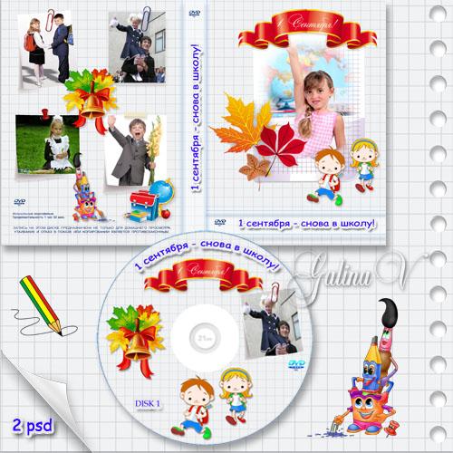 Обложка и задувка на DVD диск - 1  сентября, снова в школу!