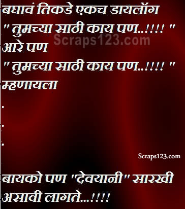 Marathi Funny Images Any Thing For Tab Bolo Jab Wife Bhi Devyani