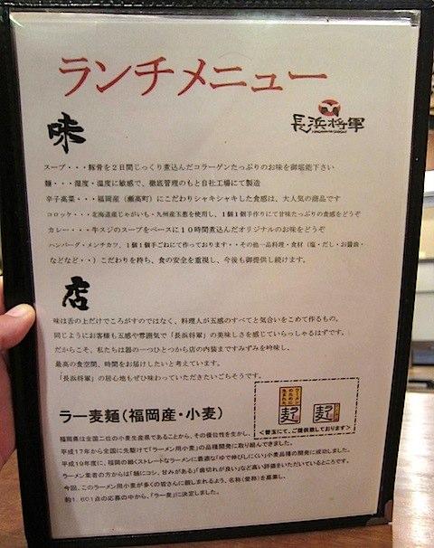 ラーメンの麺は福岡県産のラーメン専用のラー麦が使われとうよ。