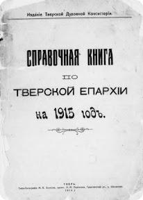 скачать книгу Справочная книга по Тверской Епархии на 1915 год