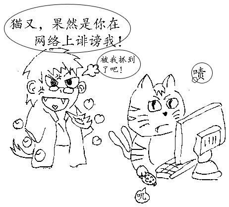 猫又 Nekomata 篇 - 9之1