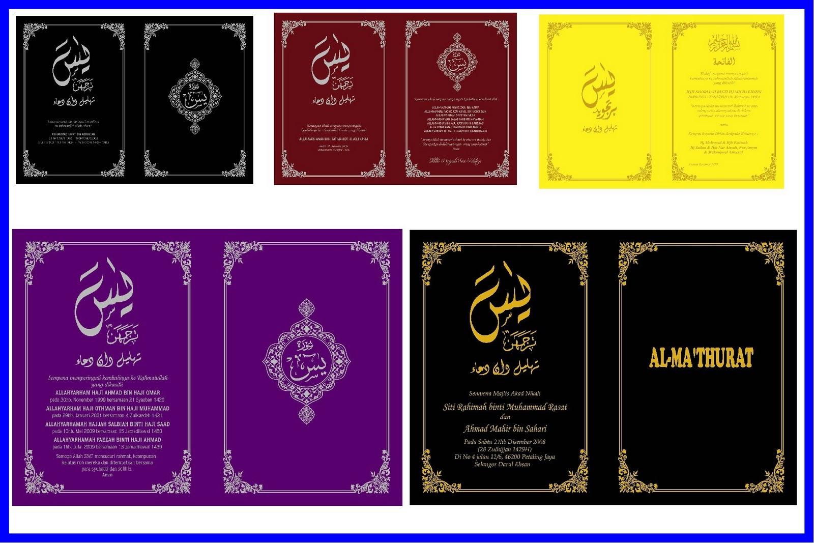 Tempahan khas Surah Yasin dan Al-Mathurat ~ yasintempahkhas.blogspot ...