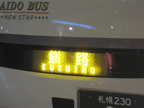 北海道バス「釧路特急ニュースター号」・993 正面LED