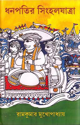 Dhanapatir Sinhaljatra - Ramkumar Mukhopadhyay
