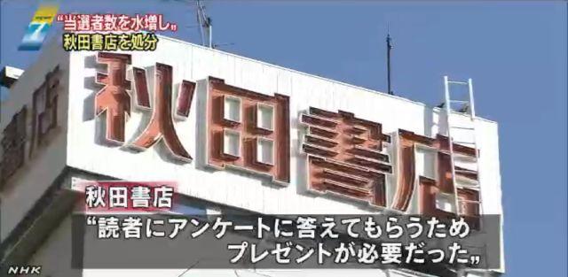 「プレゼント未発送事件」の秋田書店、毎日新聞「不正訴えた女性社員の解雇」の否定や擁護者登場でカオス祭り