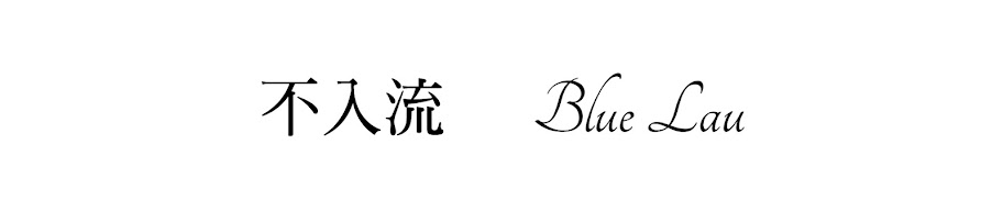 不入流 Blue Lau