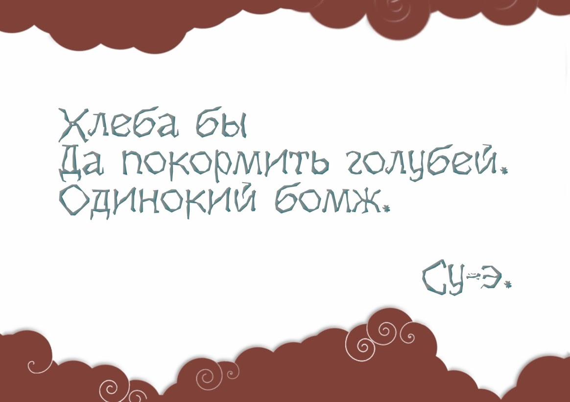 Сафинука-НедоХоку№17