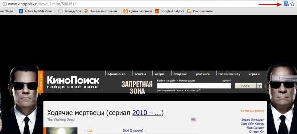 иконка просмотр: