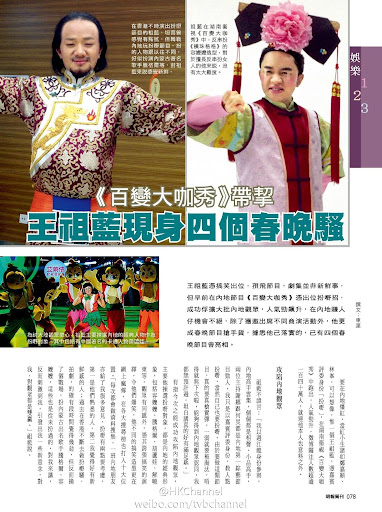 《百變大咖秀》帶挈 王祖藍現身四個春晚騷