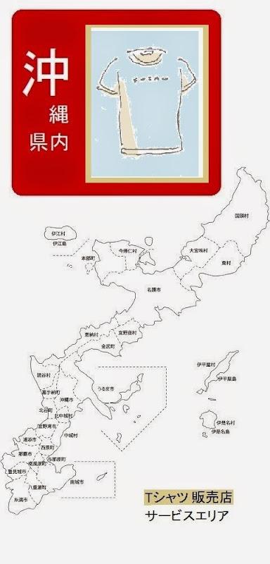 沖縄県内のTシャツ販売店情報・記事概要の画像