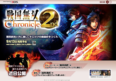 3DS用ソフト 戦国無双Chronicle 2nd