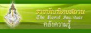 http://www.royin.go.th/?page_id=147