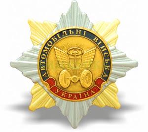 Нагрудний знак Автомобільні війська України