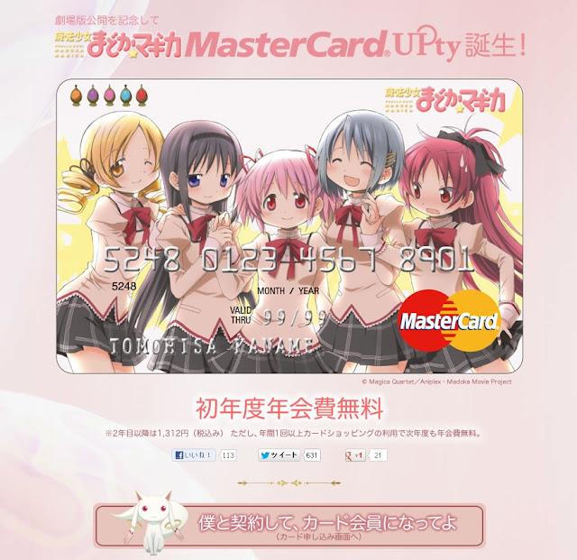 劇場版公開記念して「魔法少女まどか☆マギカ」クレジットカード誕生