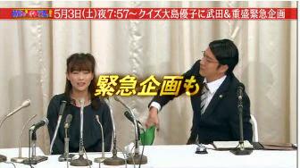 フジテレビめちゃイケ、小保方晴子氏中傷ネタ「阿呆方さん緊急会見」炎上で告知を削除
