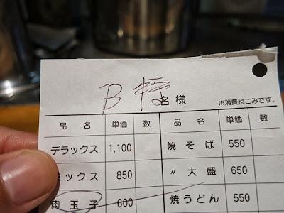 特大の「特」の文字が書かれた伝票