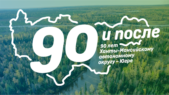 Югра отметит 90-летний юбилей концертами и выставками в режиме онлайн