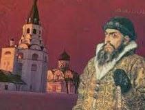 Иван Грозный и его слобода