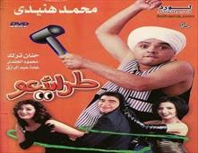 مسرحيه طرائيعو
