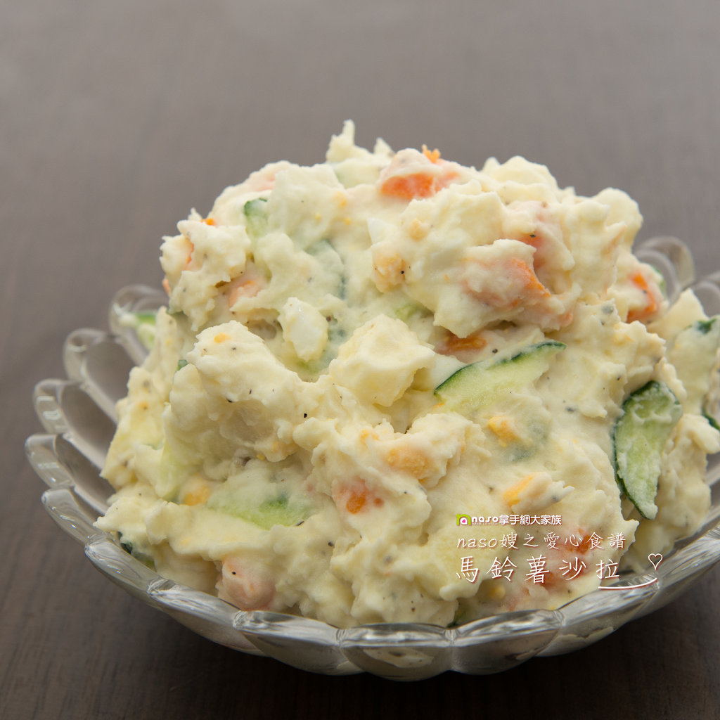 【naso簡易食譜】超級無敵好吃的馬鈴薯鮮奶沙拉