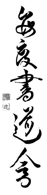 Maido Shodōkai (毎度書道会)