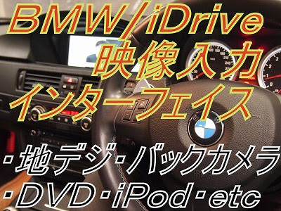 ★BMWへの地デジチューナー&バックカメラ追加はコチラ★