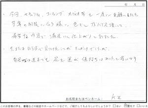 ビーパックスへのクチコミ/お客様の声:kz 様(滋賀県大津市)/トヨタ ランドクルーザープラド