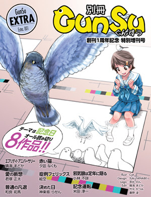 『別冊群雛』2015年02月発売号