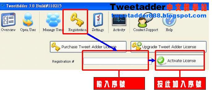 tweet adder軟體程式輸入序號升級