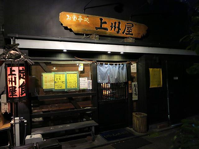 上州屋@藤沢本町のお店の外観