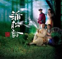 Ghost Writer TVB - Ân Tình Hồ Ly - Bồ tùng linh