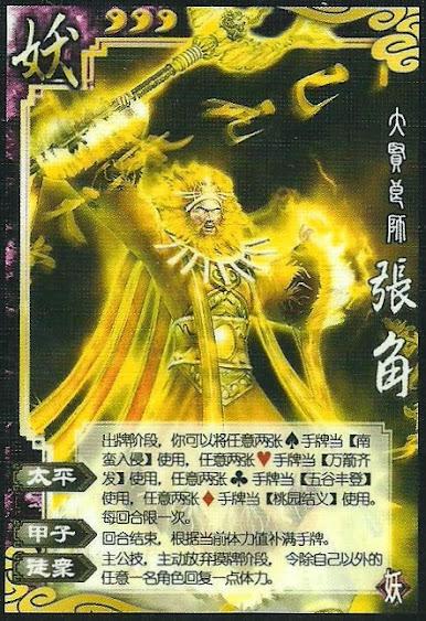 Zhang Jiao 4