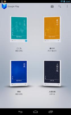 Nexus7 03 GooglePlay 01