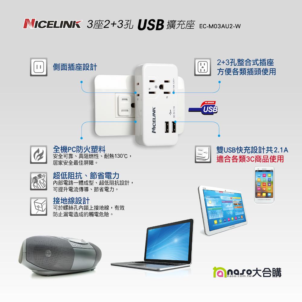 威勁 NICELINK USB擴充座