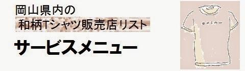 岡山県内の和柄Tシャツ販売店情報・サービスメニューの画像