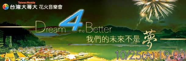 2014日月潭花火節