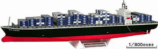 NYK Castor Container Ship Papercraft