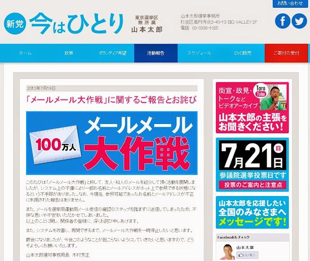 「メールメール大作戦」に関するご報告とお詫び | 新党 今はひとり ? 山本太郎オフィシャルホームページ -