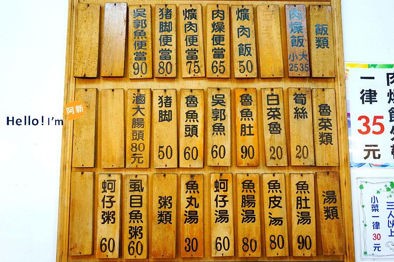 台南羅記阿全師無刺虱目魚-5