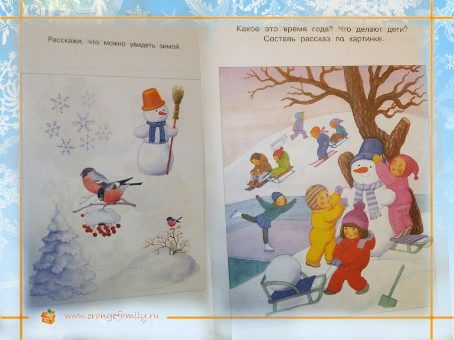 Занятие по развитию речи пора года - зима