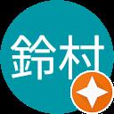 鈴村笹小屋
