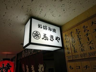ふきやの店頭のサイン